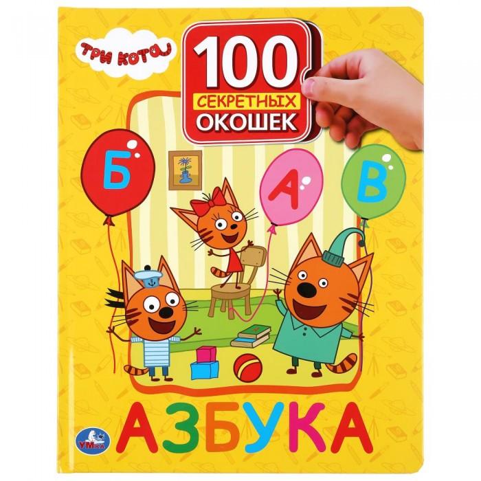 Книжки-игрушки Умка Книжка с окошками Азбука Три кота