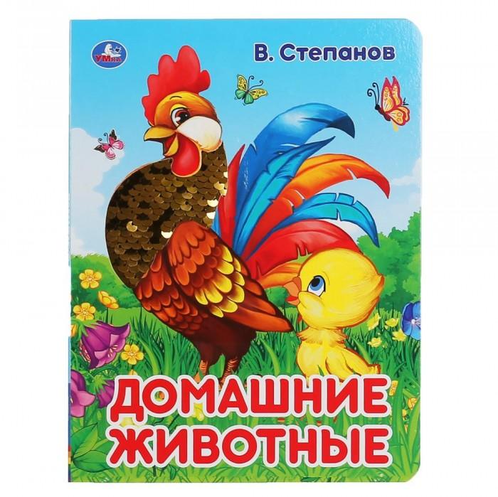 Книжки-картонки Умка Книга с пайетками В. Степанов Домашние животные