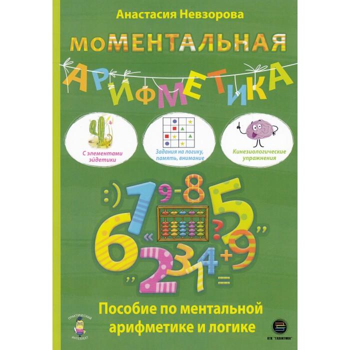 Обучающие книги КТК Галактика А. Невзорова МоМентальная арифметика Пособие по ментальной арифметике и логике