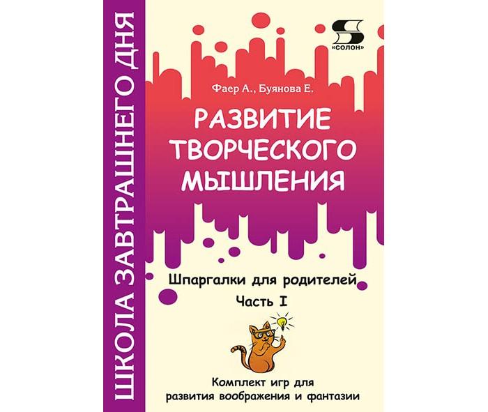 Картинка для Солон-Пресс Развитие творческого мышления Шпаргалки для родителей Часть I