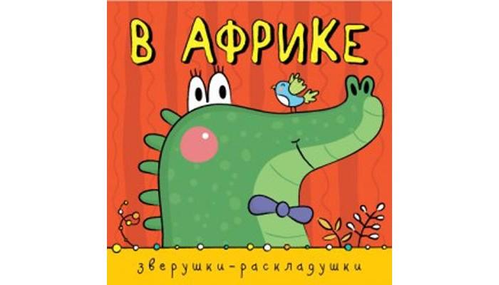 Книжки-игрушки Мозаика-Синтез Зверушки-раскладушки В Африке книжки игрушки мозаика синтез книжка забавные зверушки хрюша
