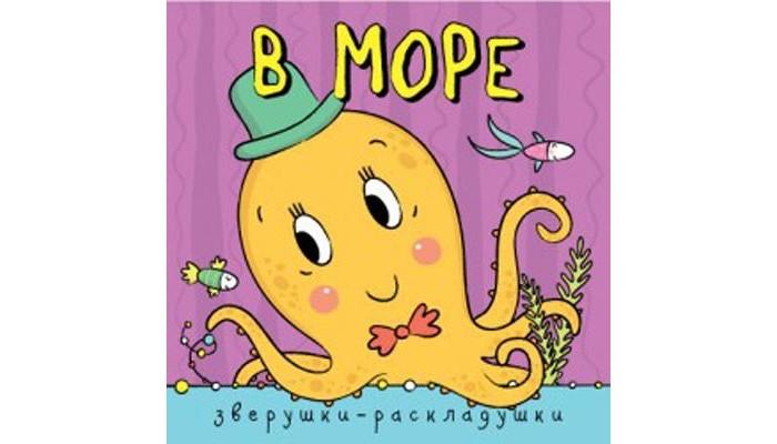 Книжки-игрушки Мозаика-Синтез Зверушки-раскладушки В море книжки игрушки мозаика синтез книжка забавные зверушки хрюша