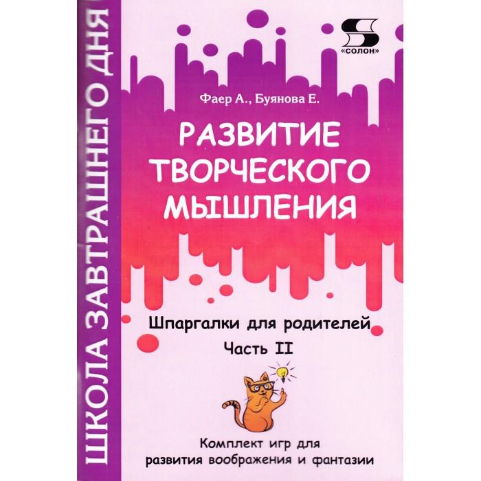 Картинка для Солон-Пресс Развитие творческого мышления Шпаргалки для родителей Часть II