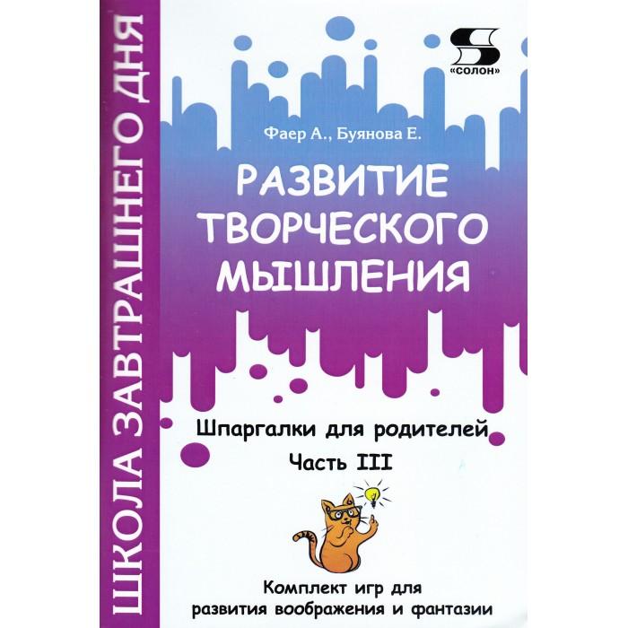 Купить Книги для родителей, Солон-Пресс Развитие творческого мышления Шпаргалки для родителей Часть III