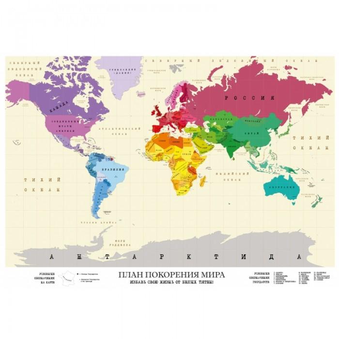 Атласы и карты Эврика подарки и удивительные вещи Тубус-карта План покорения Мира 80х60 см тарифный план