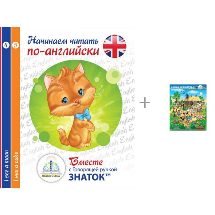 Говорящие книжки Знаток Начинаем читать по-английски вместе с Говорящей ручкой и звуковой плакат Домашние животные