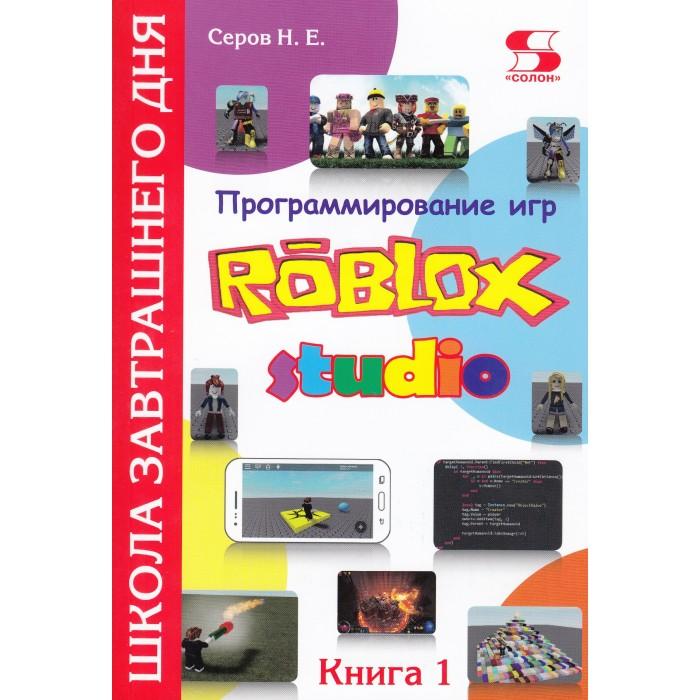 Купить Обучающие книги, Солон-Пресс Программирование игр в Robloх Studio Книга 1