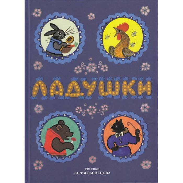 Фото - Художественные книги КТК Галактика Русские народные сказки, песенки, потешки Ладушки русские народные потешки