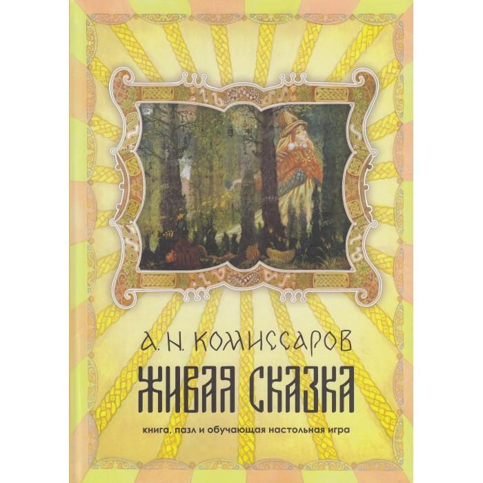 Картинка для КТК Галактика А. Комиссаров Книга-пазл и обучающая настольная игра Живая сказка