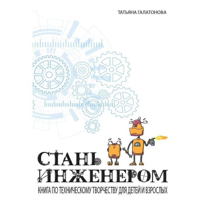 Картинка для КТК Галактика Т. Галатонова Стань инженером