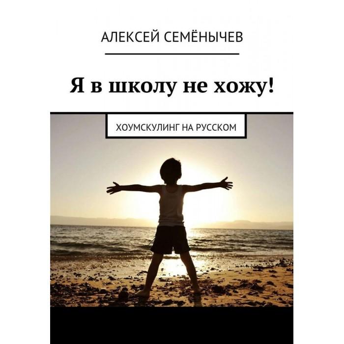 Книги для родителей КТК Галактика А. Семенычев Я в школу не хожу