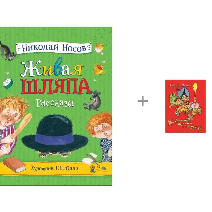 Купить Художественные книги, Росмэн Книги Носов Н. Живая шляпа Рассказы и Приключения Незнайки и его друзей