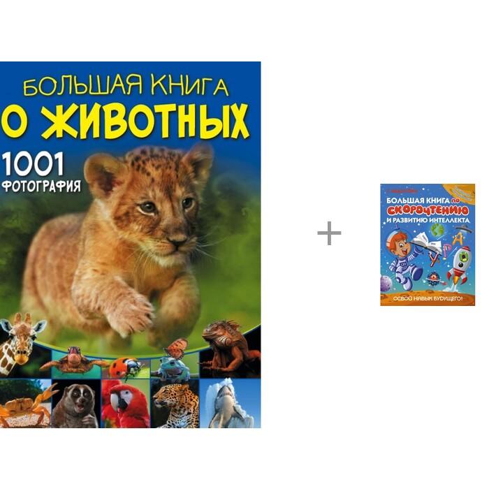 Издательство АСТ Большая книга о животных и книга по скорочтению и развитию интеллекта фото