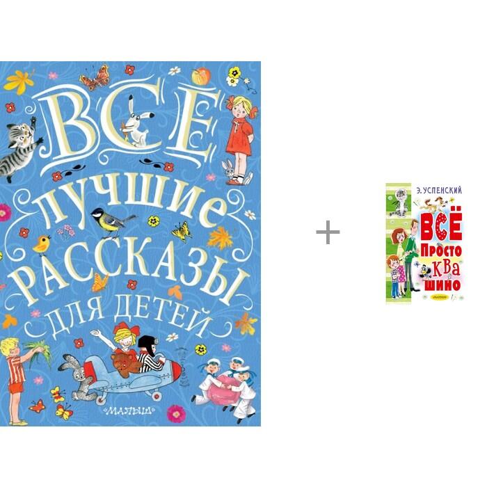 Художественные книги Издательство АСТ Книги Все лучшие рассказы для детей и Всё Простоквашино