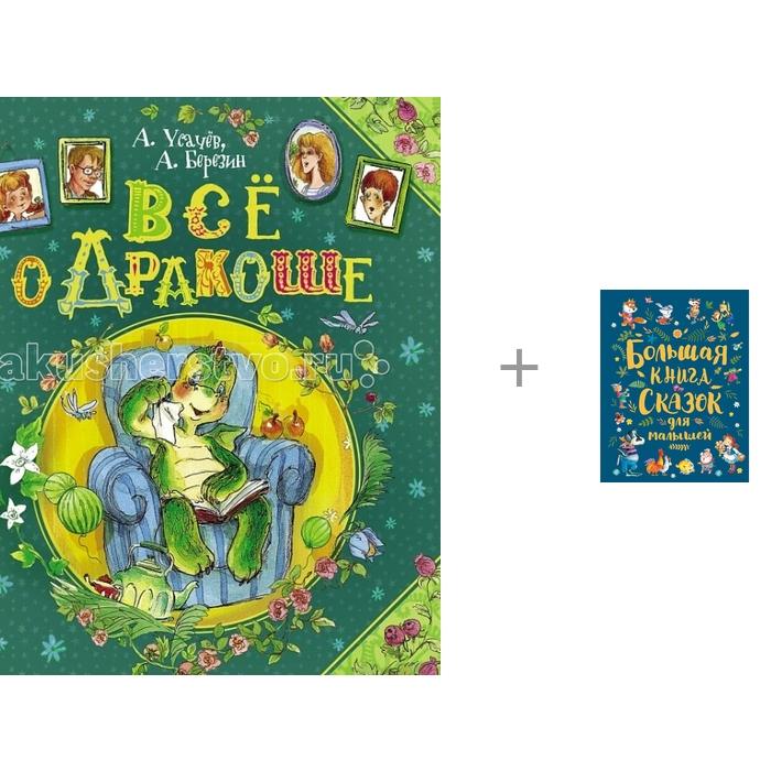 Купить Художественные книги, Росмэн Сказочная повесть Всё о Дракоше и Большая книга сказок для малышей