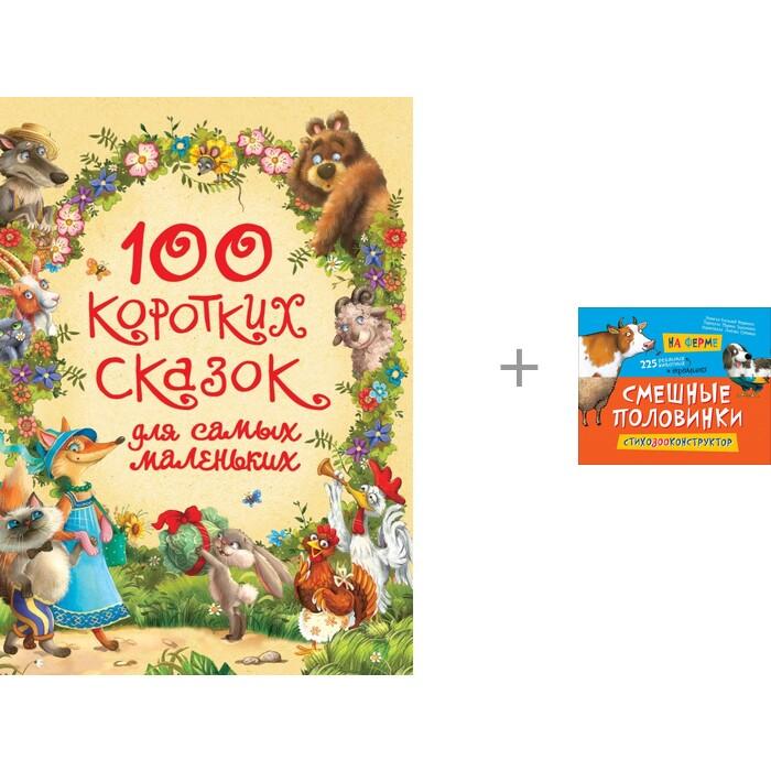 Купить Художественные книги, Росмэн Книги 100 коротких сказок для самых маленьких и Смешные половинки На ферме