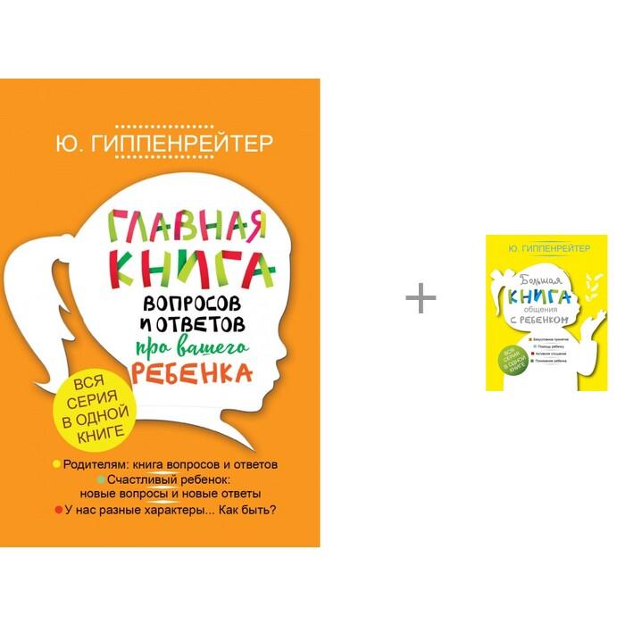 Книги для родителей Издательство АСТ Главная книга вопросов и ответов про вашего ребенка и Большая книга общения с ребенком