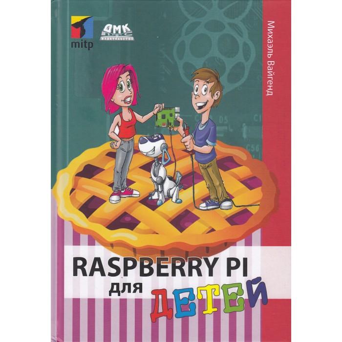 Купить Обучающие книги, Дмк Пресс Михаэль Вайгенд Raspberry PI для детей