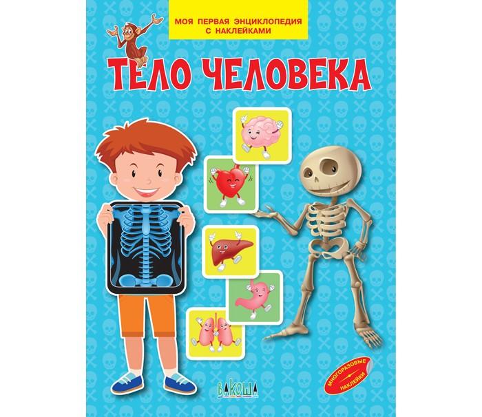 Энциклопедии Вакоша Моя первая энциклопедия с наклейками Тело человека