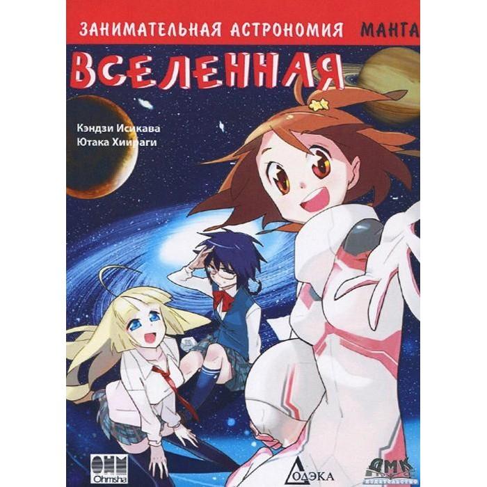 Купить Обучающие книги, Дмк Пресс Кэндзи Исикава Занимательная астрономия Вселенная Манга