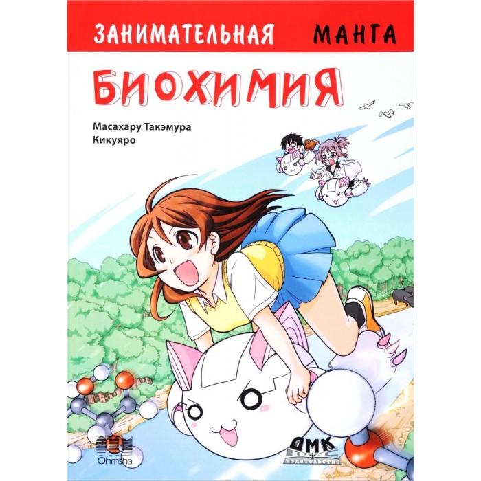 Купить Обучающие книги, Дмк Пресс Такэмура Масахару Занимательная биохимия Манга