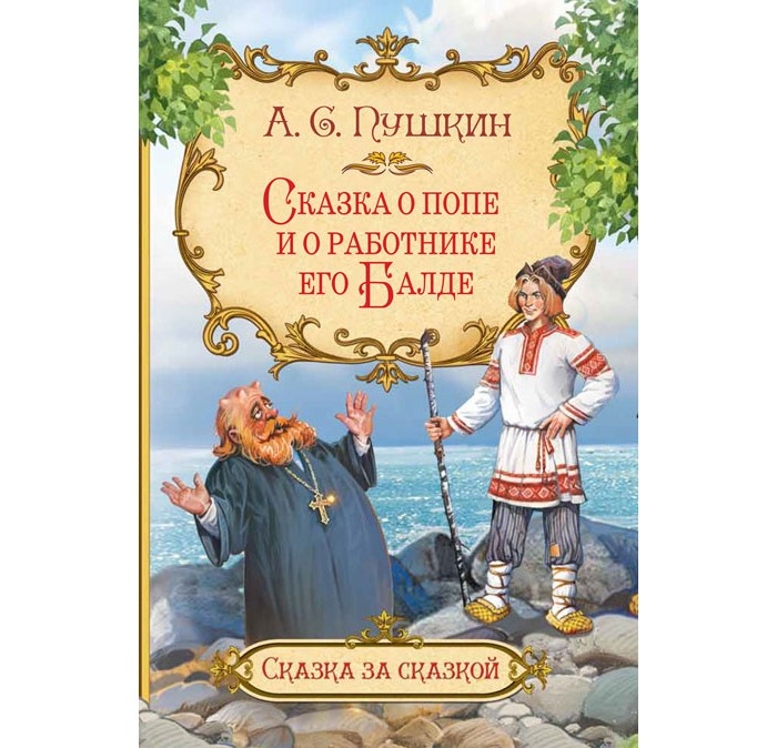 Художественные книги Вакоша А.С. Пушкин Сказка о попе и работнике его Балде