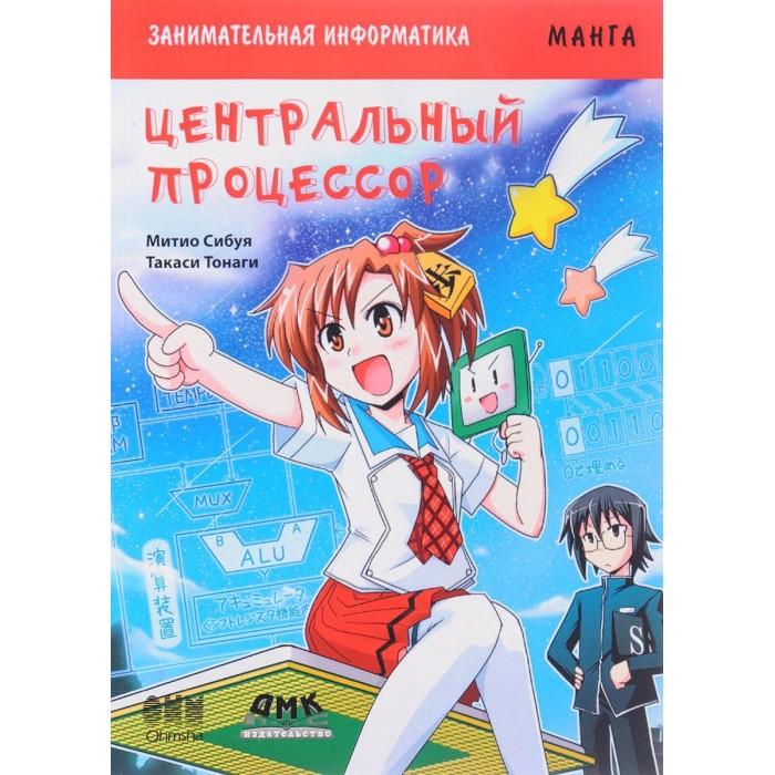 Купить Обучающие книги, Дмк Пресс С. Митио Занимательная информатика Центральный процессор Манга