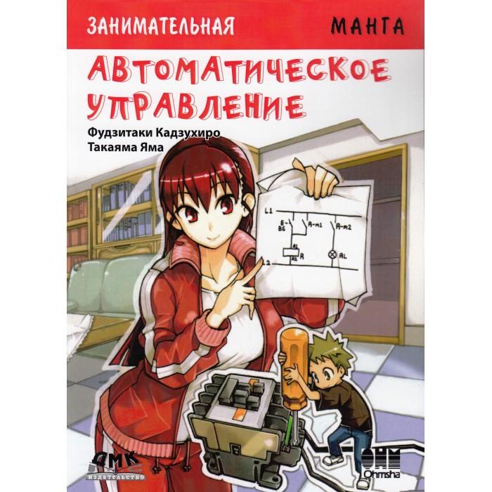 Купить Обучающие книги, Дмк Пресс Я. Такаяма, К. Фудзитаки Занимательная Манга Автоматическое управление
