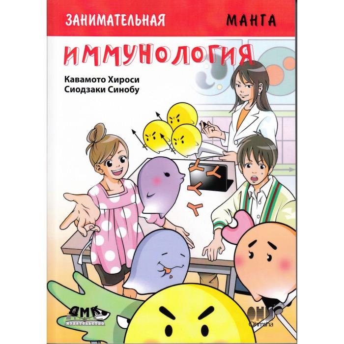 Купить Обучающие книги, Дмк Пресс Х. Кавамото Занимательная манга Иммунология