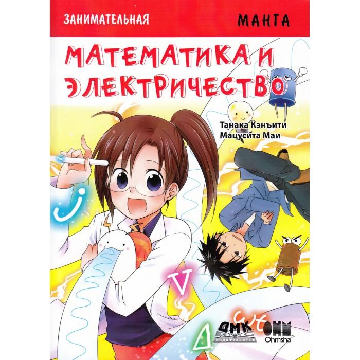 Купить Обучающие книги, Дмк Пресс Т. Кэнъити, М. Маи Занимательная манга Математика и электричество