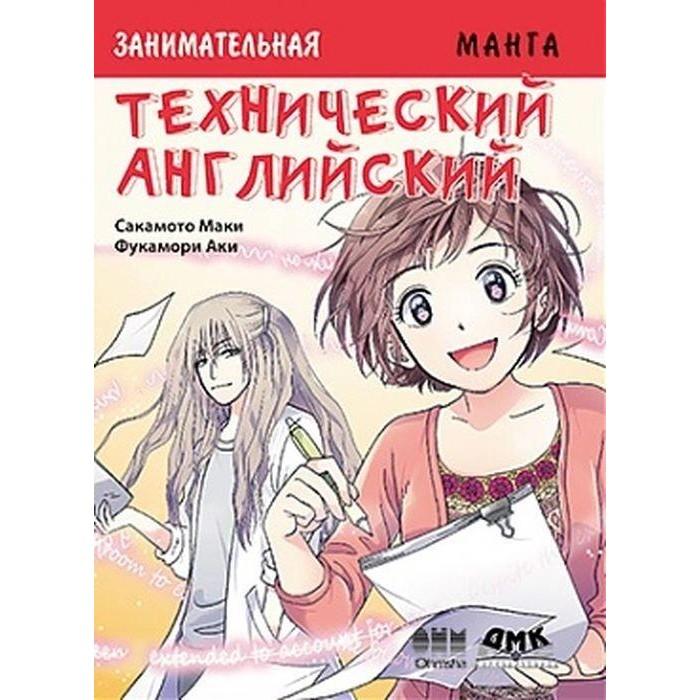 Купить Обучающие книги, Дмк Пресс Сакамото Маки Занимательная манга Технический английский