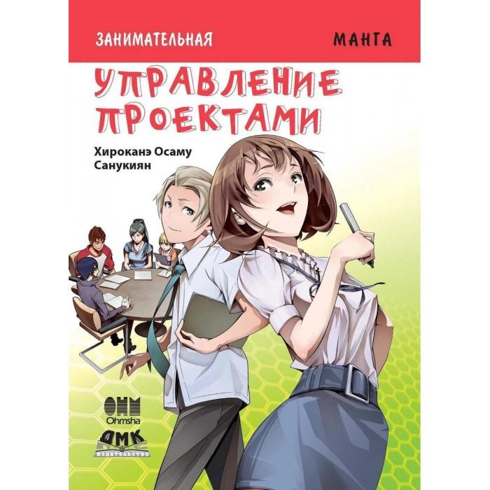 Купить Обучающие книги, Дмк Пресс Осаму Хироканэ Занимательная манга Управление проектами