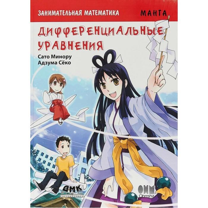 Купить Обучающие книги, Дмк Пресс Сато Минору Занимательная математика Дифференциальные уравнения Манга