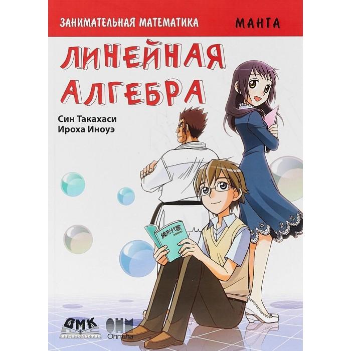 Купить Обучающие книги, Дмк Пресс Такахаси Син Занимательная математика Линейная алгебра Манга