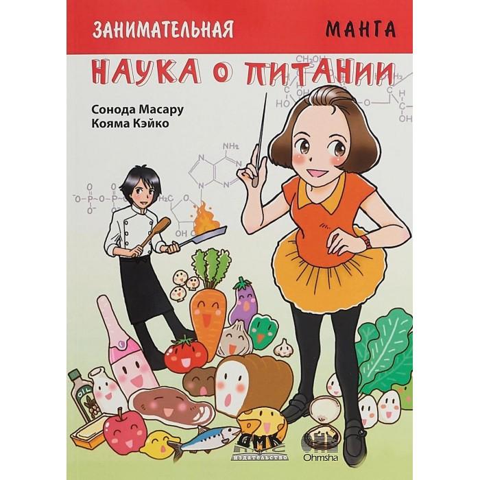 Купить Обучающие книги, Дмк Пресс Масару Сонода Занимательная наука о питании Манга