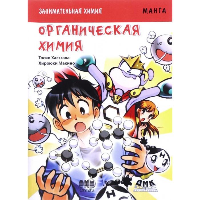 Купить Обучающие книги, Дмк Пресс Хасэгава Тосио, Макино Хироюки Занимательная органическая химия Манга