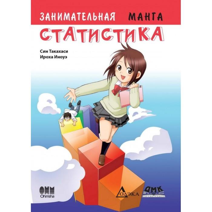 Купить Обучающие книги, Дмк Пресс Син Такахаси Занимательная статистика Издание 2 Манга