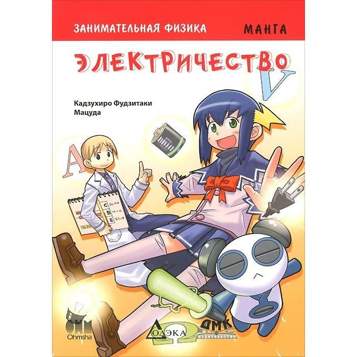 Купить Обучающие книги, Дмк Пресс Фудзитаки Кадзухиро Занимательная физика Электричество