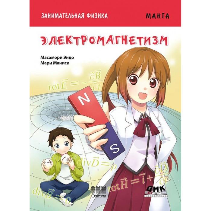 Купить Обучающие книги, Дмк Пресс Э. Мессамори Занимательная физика Электромагнетизм Манга
