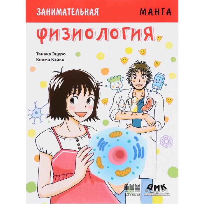 Купить Обучающие книги, Дмк Пресс Эцуро Танака Занимательная Физиология Манга