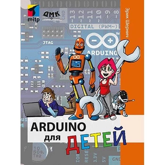 Купить Обучающие книги, Дмк Пресс Шернич Эрик Arduino для детей