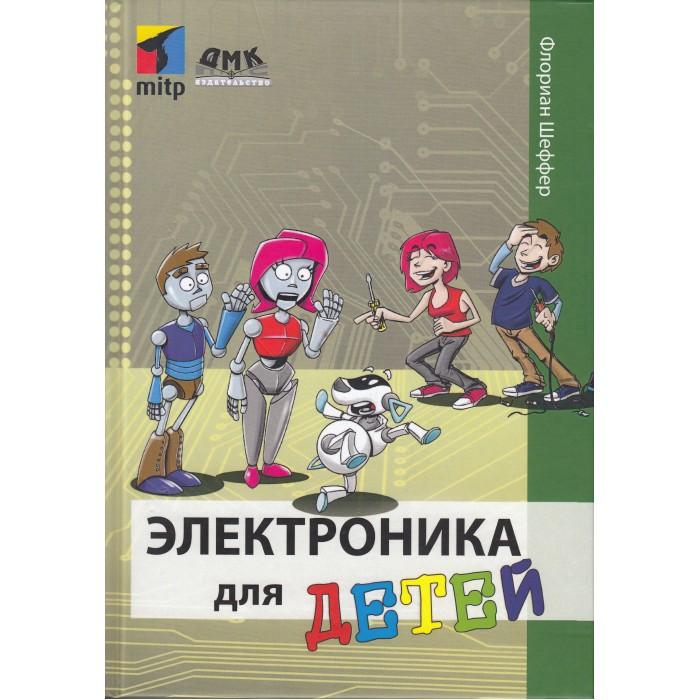 Купить Обучающие книги, Дмк Пресс Флориан Шеффер Электроника для детей