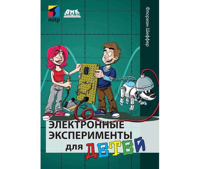 Купить Обучающие книги, Дмк Пресс Флориан Шеффер Электронные эксперименты для детей