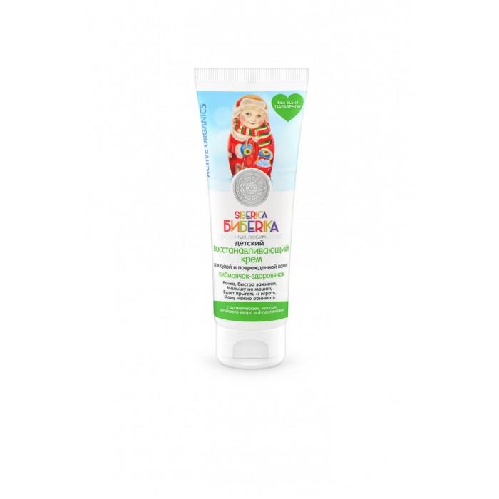 Косметика для новорожденных NSБибеrika Крем восстанавливающий для сухой и поврежденной кожи Сибирячок-здоровячок 75 мл chi luxury black seed oil curl defining cream gel