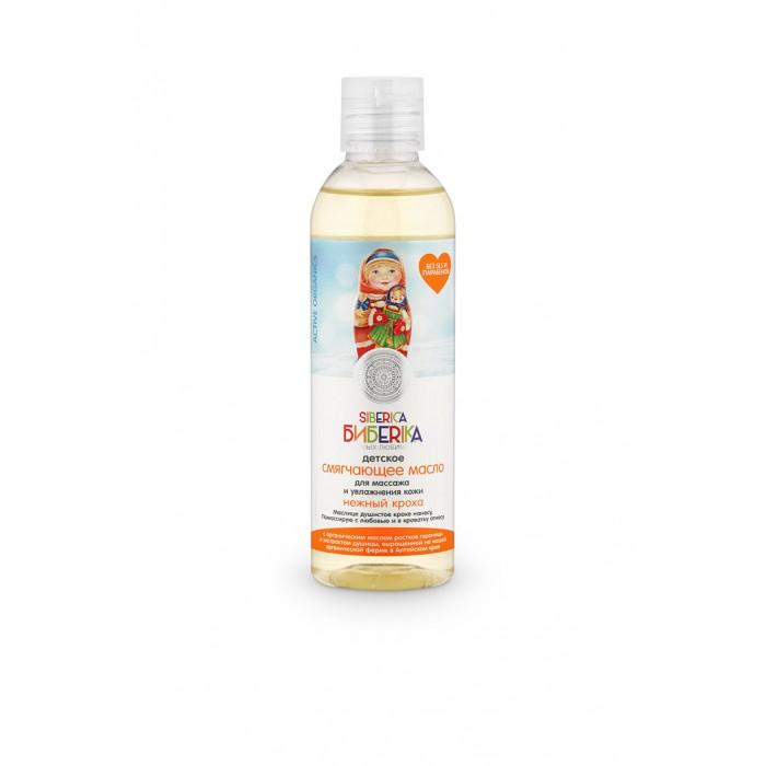 Косметика для новорожденных NSБибеrika Масло для массажа и увлажнения кожи Нежный кроха 200 мл natura siberica детское смягчающее масло детское смягчающее масло