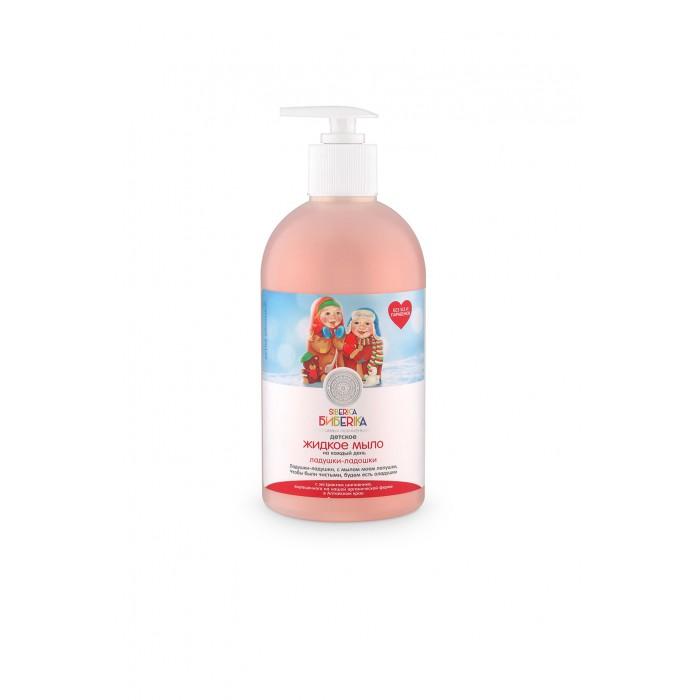 Косметика для новорожденных NSБибеrika Мыло жидкое на каждый день Ладушки-ладошки 500 мл жидкое мыло florame florame мыло жидкое миндаль 500 мл