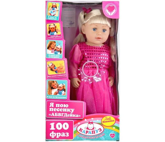 Картинка для Куклы и одежда для кукол Карапуз Кукла озвученная Милана пьет и ходит на горшок с аксессуарами 100 фраз 45 см