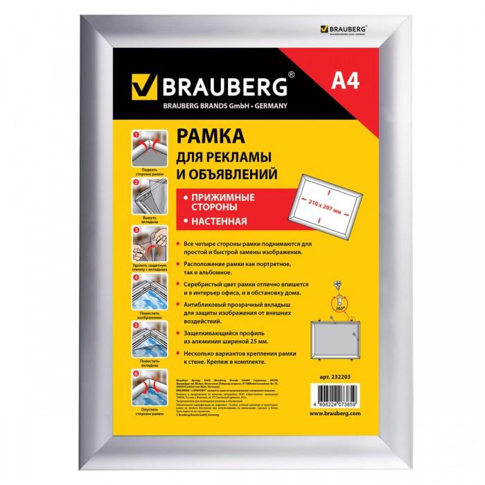 Фото - Фотоальбомы и рамки Brauberg Рамка настенная для рекламы 210х297 мм деревянная рамка вкладыш запомни размер