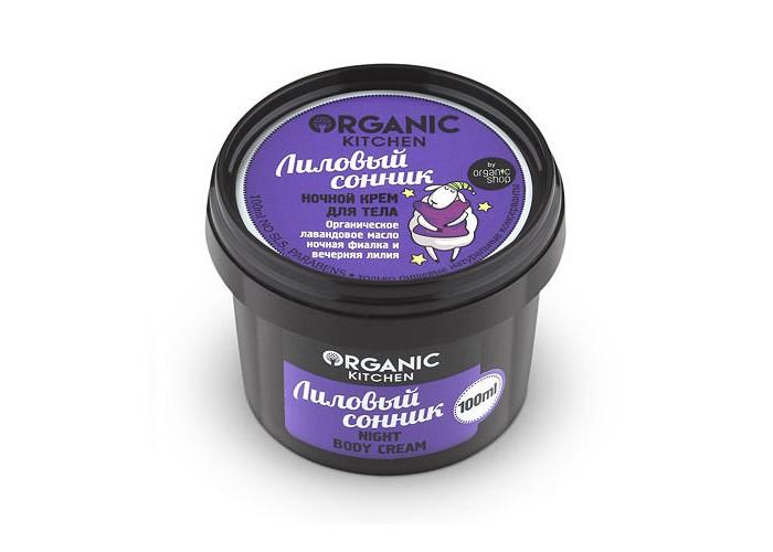 Косметика для мамы Organic shop Kitchen Крем тела ночной Лиловый сонник 100 мл
