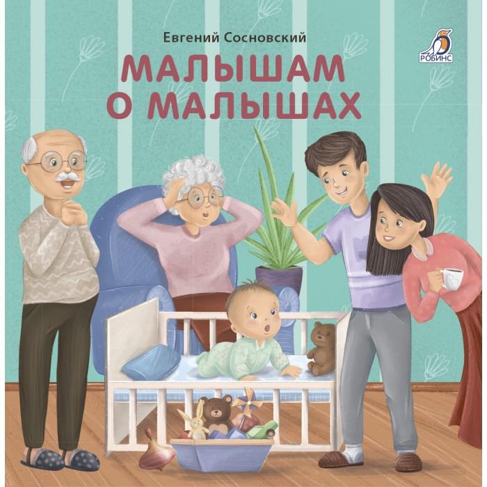 Фото - Книжки-картонки Робинс Книжка-картонка Малышам о малышах робинс книжка картонка читаем малышам